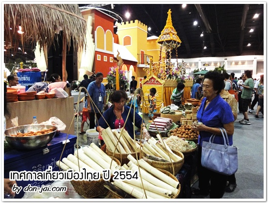 thailand-tourism-festival-2011_016
