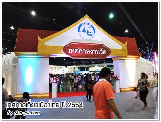 thailand-tourism-festival-2011_019