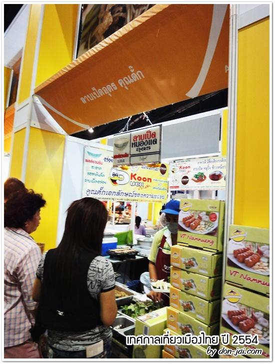thailand-tourism-festival-2011_039