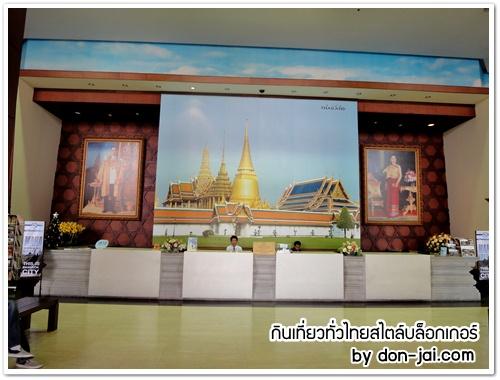 ThaiTravelBlogAward_001