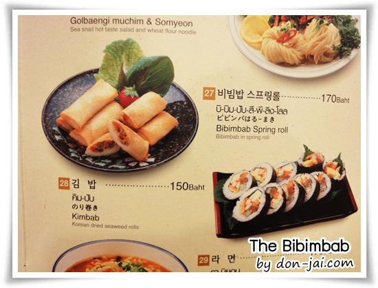The_Bibimbab032