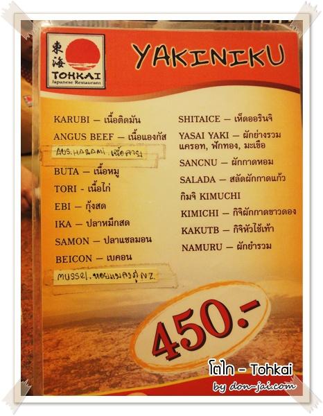 Tohkai_003