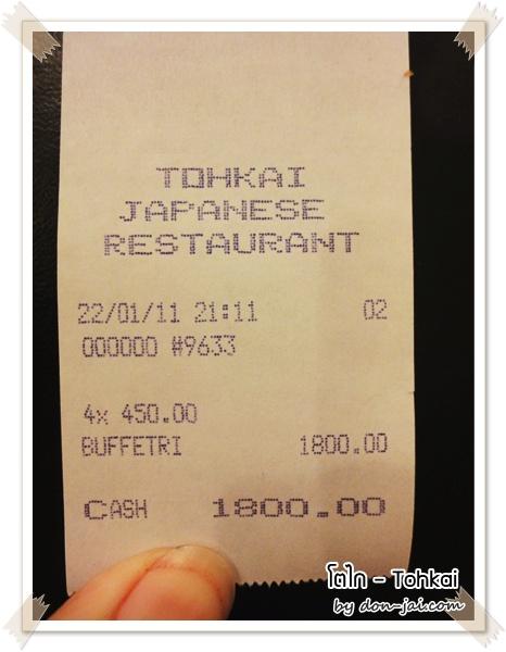 Tohkai_023