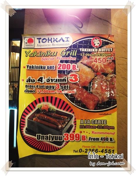 Tohkai_024