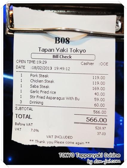 TOKYO_Teppanyaki_020