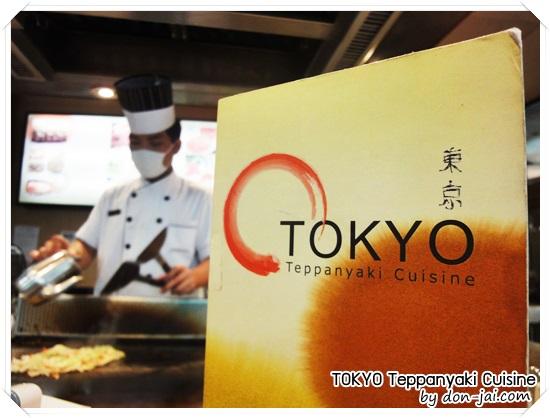 TOKYO_Teppanyaki_024