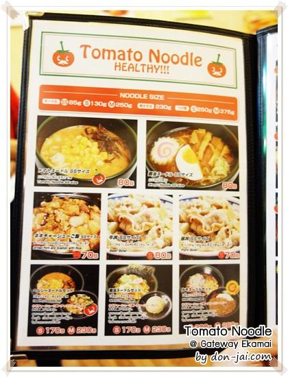 Tomato_Noodle_005