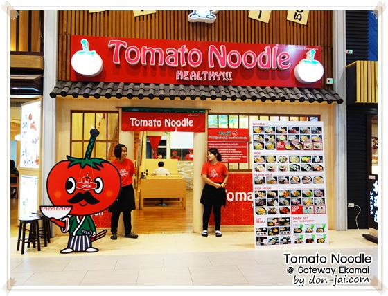 Tomato_Noodle_021