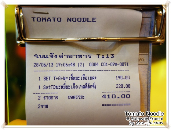 Tomato_Noodle_033