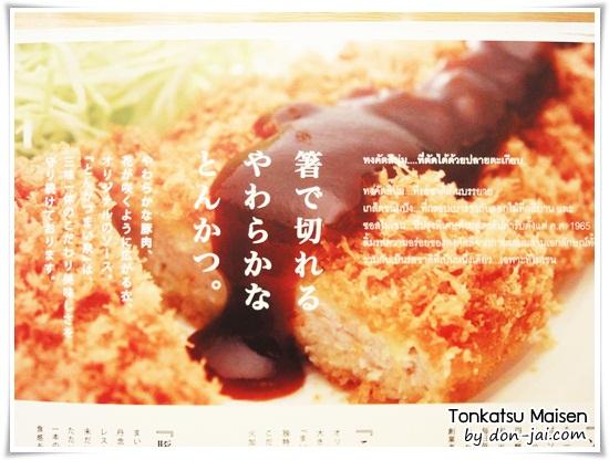 Tonkatsu_Maisen_033