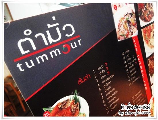 Tummua_ari_021