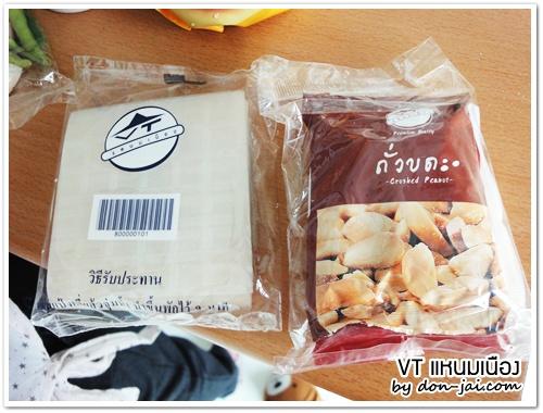 VT_Namnuang_012