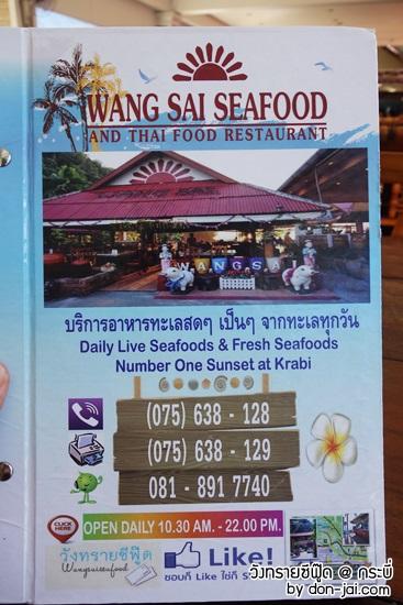 wangsai-seafood_001.JPG