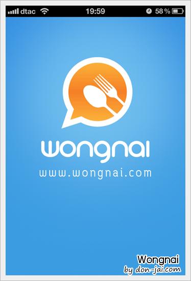 wongnai_002