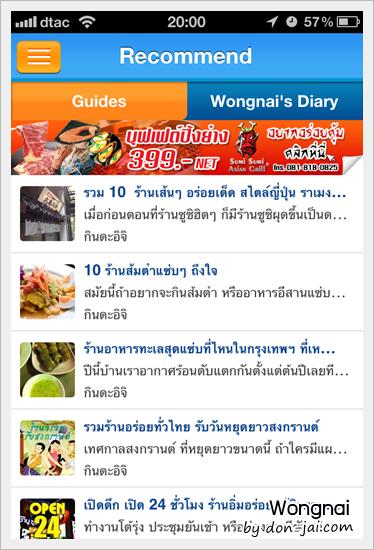 wongnai_013