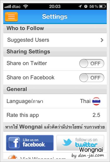 wongnai_020
