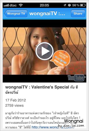 wongnai_023