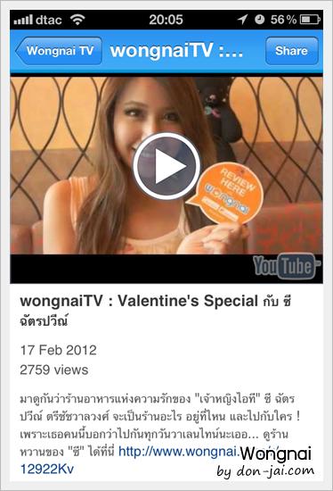 wongnai_024