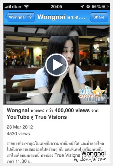 wongnai_025