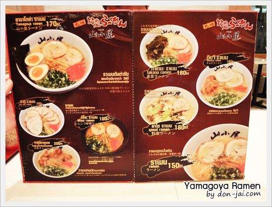 Yamagoya_Ramen_030