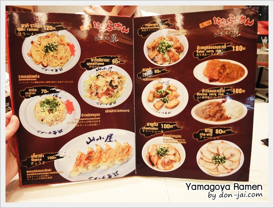 Yamagoya_Ramen_032