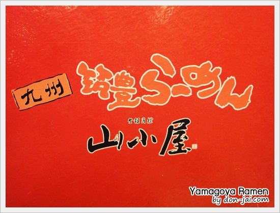 Yamagoya_Ramen_035