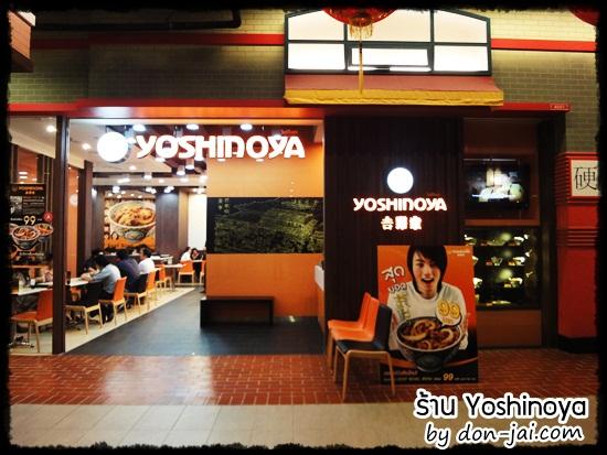 Yoshinoya_terminal21_001