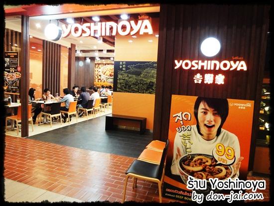 Yoshinoya_terminal21_002