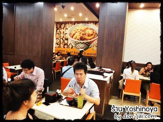 Yoshinoya_terminal21_004