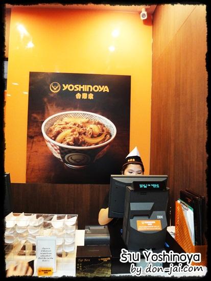 Yoshinoya_terminal21_034