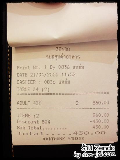 Zendo_025