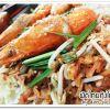 รีวิวโดนใจ >> ผัดไทยกุ้งใหญ่ ร้านอาหารไทยใจกลางสวนจตุจักร โครงการ 23 ที่ชาวต่างชาติติดใจมาก