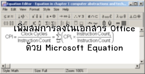 Insert_Equation_in_Microsoft_Office_main.jpg