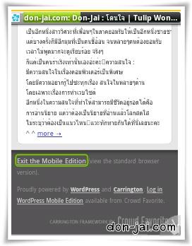 [WP]WordPress Mobile Edition อ่านบล็อคผ่านมือถือแบบโดนใจ ...