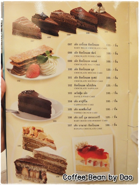 Coffee_Bean_by_Dao_Menu_1.JPG
