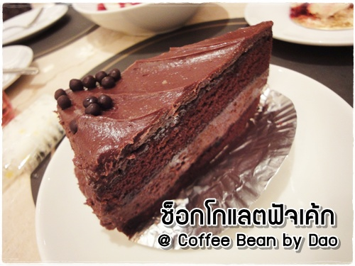 Coffee_Bean_by_Dao_chocolate_fudge_cake_1.JPG