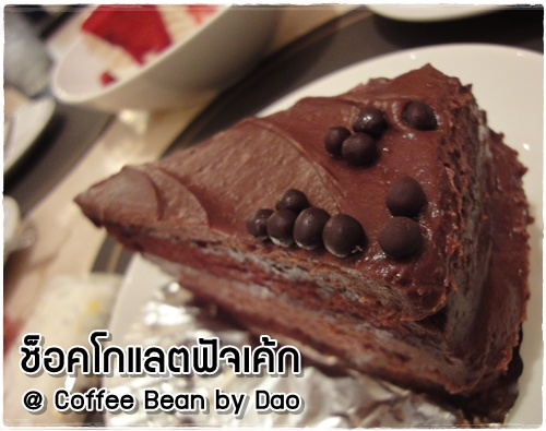 Coffee_Bean_by_Dao_chocolate_fudge_cake_2.JPG