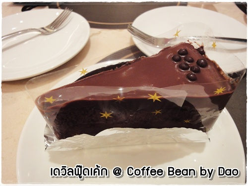 Coffee_Bean_by_Dao_devil_food_cake_1.JPG