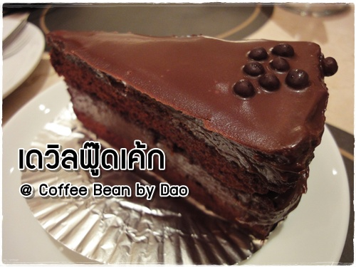 Coffee_Bean_by_Dao_devil_food_cake_2.JPG