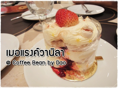 Coffee_Bean_by_Dao_merienge_vanilla_2.JPG