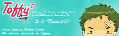 TOFFY Camp #2 (Technology Of Future For Youth) ค่ายเทคโนโลยีแห่งอนาคตเพื่อเยาวชน ครั้งที่ 2