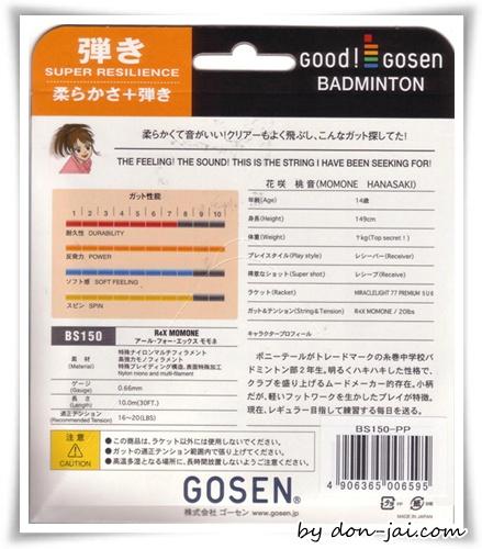 ซื้อไม้แบดมินตันของ Gosen รุ่น GRAPOWER 600F ของพี่สาว