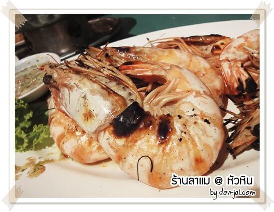 รีวิวโดนใจ  >> La Mer (ลาแม) : ร้านอาหารซีฟู๊ดที่เขาตะเกียบ หัวหิน