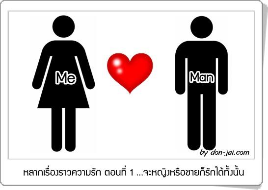 หลากเรื่องราวความรักโดนใจ ตอนที่ 1 ...จะหญิงหรือชายก็รักได้ทั้งนั้น