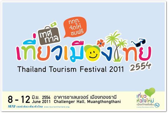 โดนใจ.คอม ได้รับเชิญในการร่วมเสวนาในงานเทศกาลเที่ยวเมืองไทย ปี 2554
