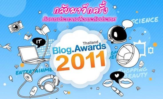 Thailand Blog Awards 2011 : การประกวดบล็อกระดับประเทศ ที่บล็อกเกอร์ทั้งหลายไม่ควรพลาด