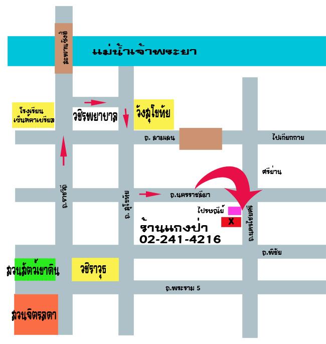 รีวิวโดนใจ >> ร้านแกงป่าศรีย่าน ร้านอาหารไทยหลากเมนูอร่อย ที่ลองแล้วจะติดใจ