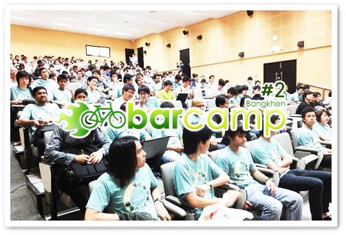 รีวิวโดนใจ >> Barcamp Bangkhen#2 : บาร์แคมป์บางเขน @คณะวิศวกรรมศาสตร์ มหาวิทยาลัยเกษตรศาสตร์