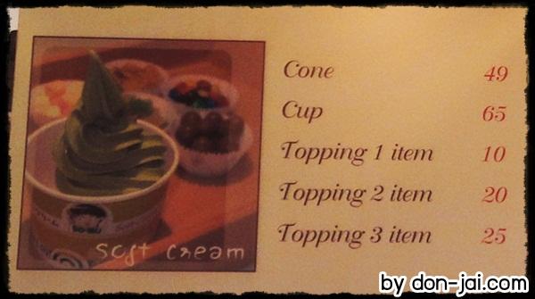 รีวิวโดนใจ >> Homu Soft Cream (โฮมุซอฟต์ครีม) ลิ้มลองไอศครีมสไตล์ญี่ปุ่น ที่ Terminal 21