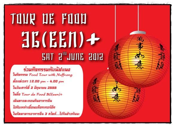 รีวิวโดนใจ >> กิจกรรมTour de Food 3G(een)+ : ตะลอนกินอาหารจีนกับเหล่าเพื่อนบล็อกเกอร์โดยนัฟแนง